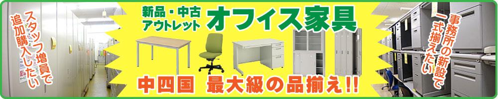 岡山県下最大級のオフィス家具販売店 (新品・中古・アウトレット)