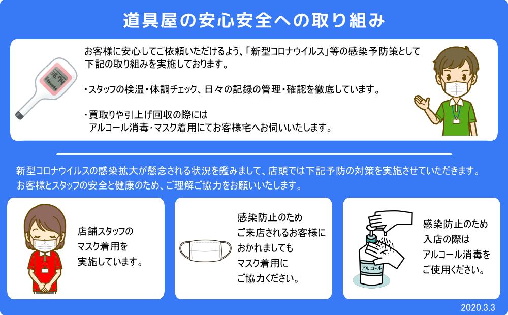 コロナウイルス対策のお知らせ